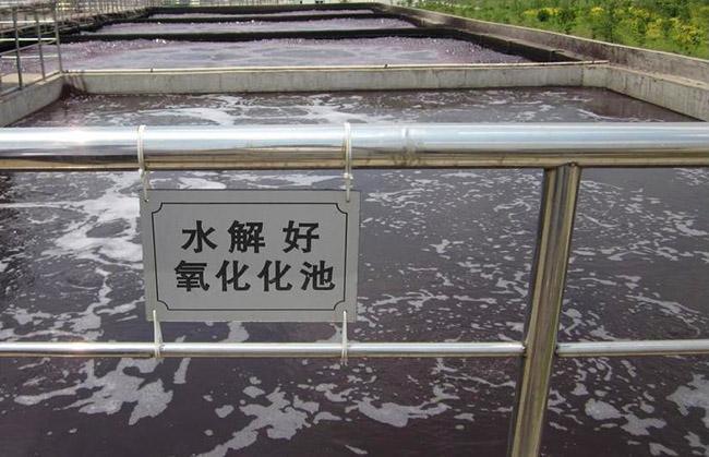 5000t每日印染废水治理工程